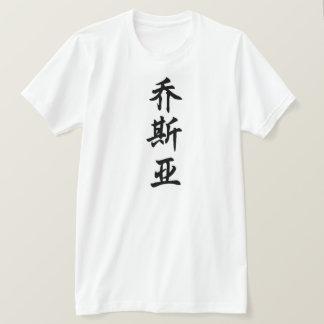 josiah tシャツ