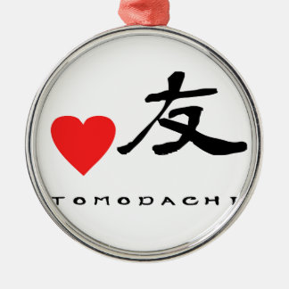 "Jpanese Kanziの漢字- ""友人"" メタルオーナメント"