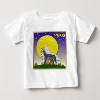 Judaicaイスラエル共和国ベンジャーミンの12匹の種族 ベビーTシャツ