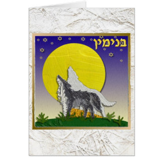 Judaica 12匹の種族イスラエル共和国ベンジャーミン カード