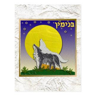 Judaica 12匹の種族イスラエル共和国ベンジャーミン ポストカード