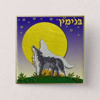 Judaica 12匹の種族イスラエル共和国ベンジャーミン 5.1cm 正方形バッジ