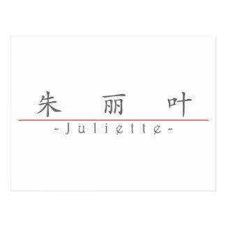 Juliette 21376_1.pdfの中国のな名前 ポストカード