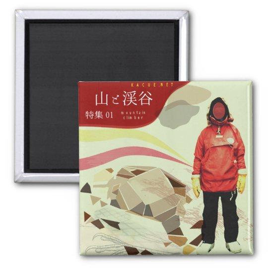 【KACUE-NET】特集01山と渓谷 マグネット