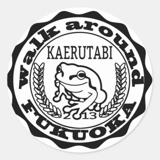 KAERUTABI ステッカー(小20枚入り) ラウンドシール