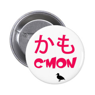Kamo、C'mon! 5.7cm 丸型バッジ