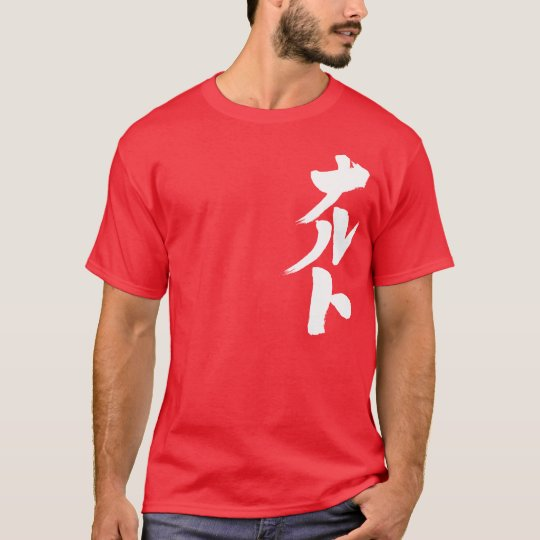 [Kana] Naruto Tシャツ