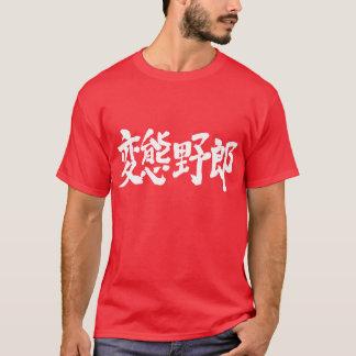 [Kanji] Abnormal male Tシャツ