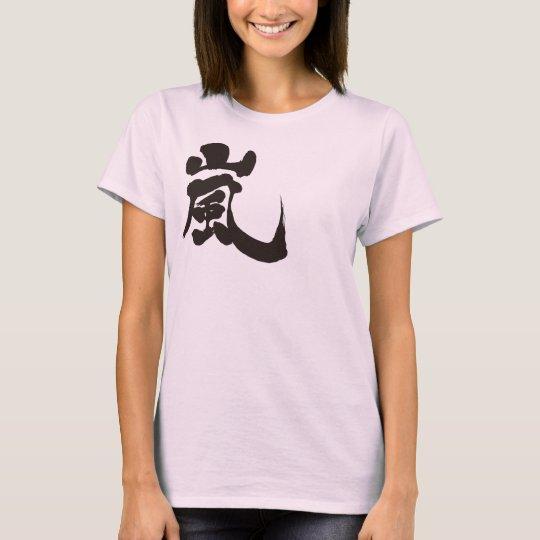 [Kanji] Arashi Tシャツ