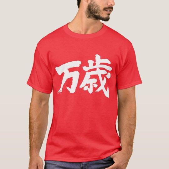 [Kanji] banzai Tシャツ