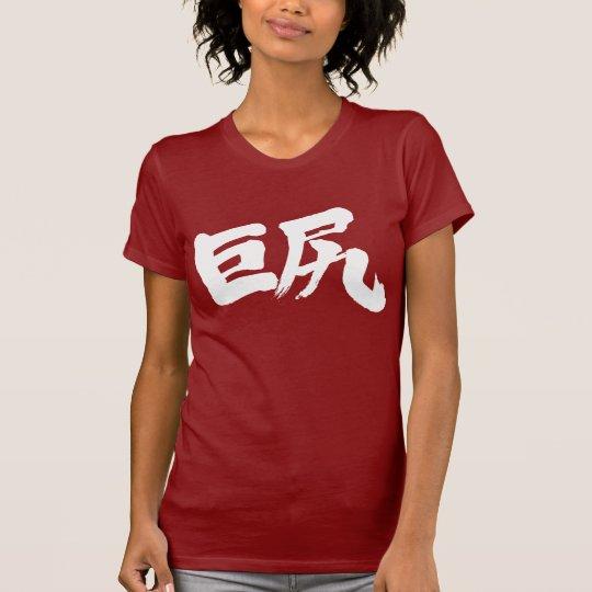 [Kanji] Big hips Tシャツ