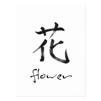Kanji design / flower ポストカード