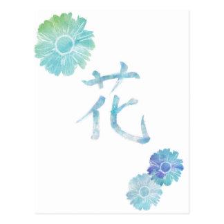 Kanji Design/flower with watercolor ポストカード