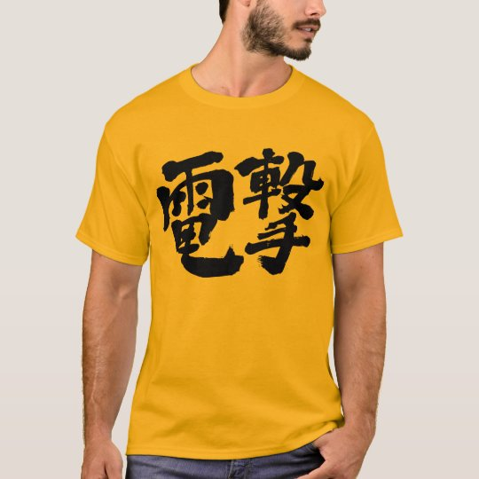 [Kanji] electric shock, lightning attack Tシャツ