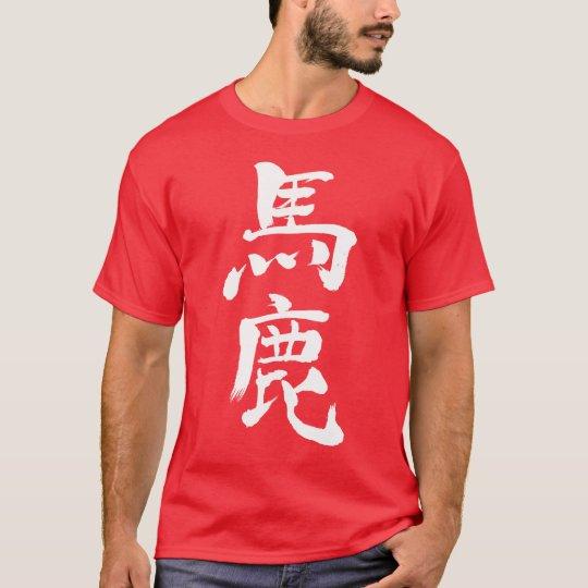 [Kanji] foolish, stupid Tシャツ