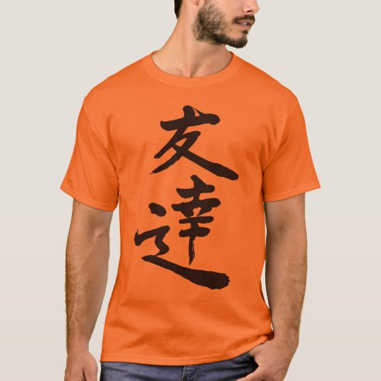[Kanji] Friends Tシャツ
