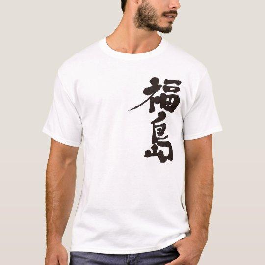 [Kanji] Fukushima Tシャツ