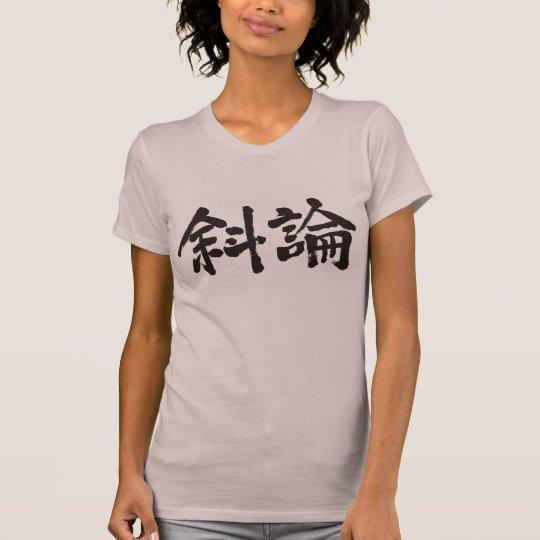 [Kanji] Hello Sharon ! Tシャツ