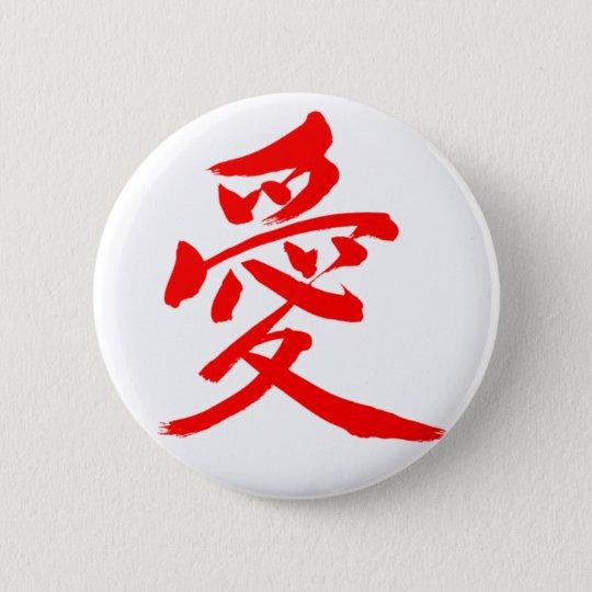 [Kanji] Love 5.7cm 丸型バッジ