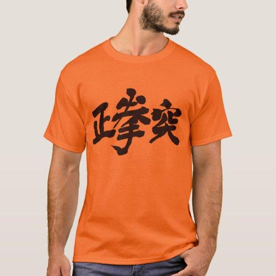 [Kanji] Oi zuki Tシャツ