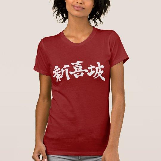 [Kanji] Singapore Tシャツ