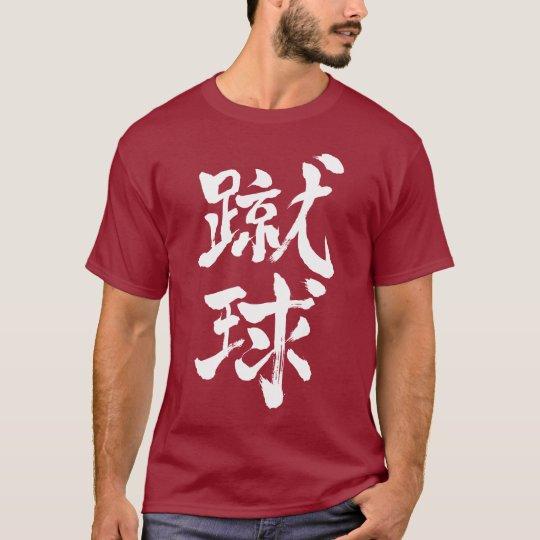 [Kanji] Soccer, Football Tシャツ