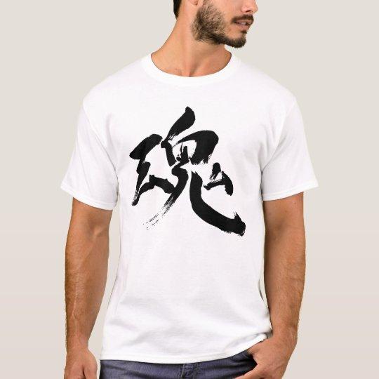 [Kanji] Soul, Spirit Tシャツ