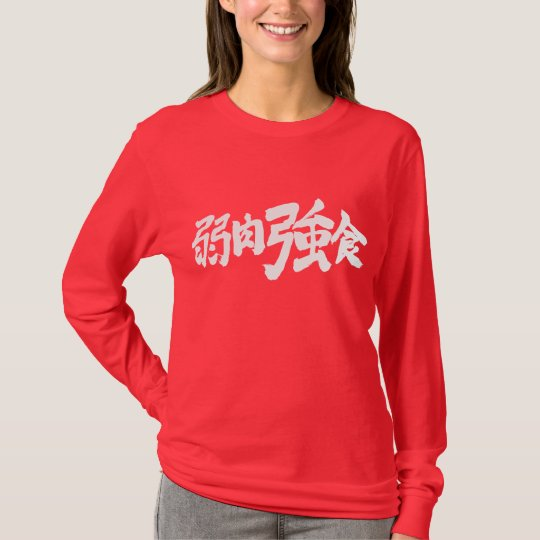 [Kanji] survival of the fittest Tシャツ