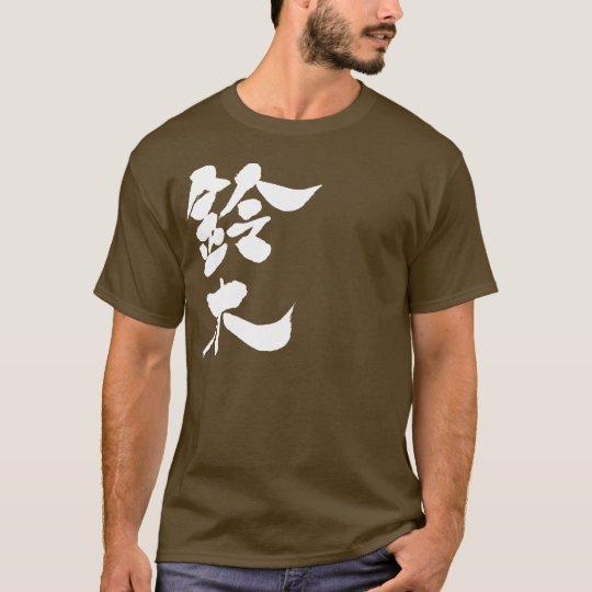 [Kanji] Suzuki Tシャツ