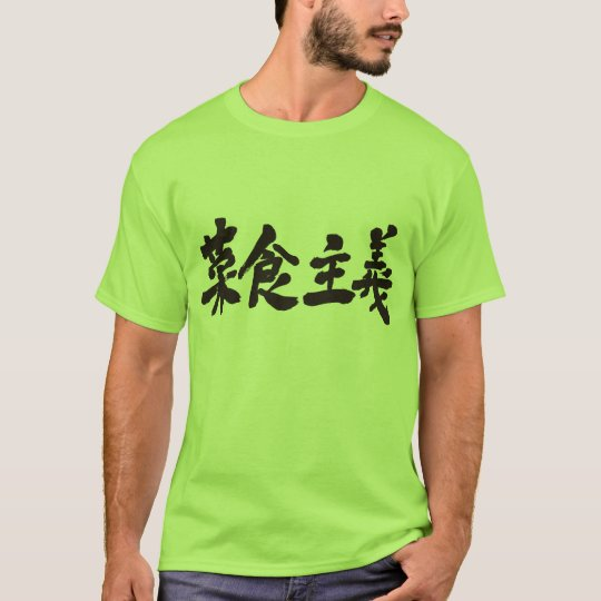 [Kanji] vegetarianism Tシャツ