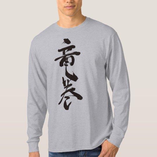 [Kanji] whirlwind tornado Tシャツ