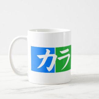 Karaのカラの日本のな片仮名のコップ コーヒーマグカップ