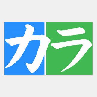 Karaのカラの日本のな片仮名のステッカー 長方形シール