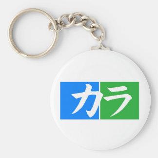 Karaのカラの日本のな片仮名Keychain キーホルダー