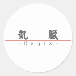 Kayla 21058_4.pdfの中国のな名前 ラウンドシール