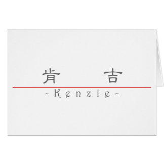 Kenzie 21307_2.pdfの中国のな名前 カード
