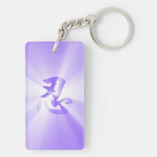 KeychainのラベンダーNINの漢字の星の破烈 キーホルダー