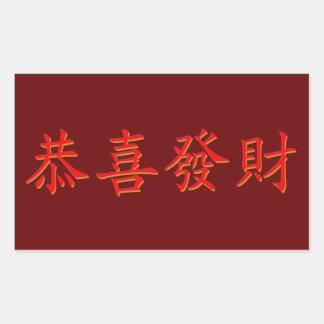 Kung Heiの脂肪Choi 長方形シール