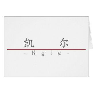 Kyle 20682_1.pdfの中国のな名前 カード