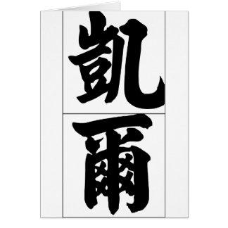 Kyle 20682_4.pdfの中国のな名前 カード