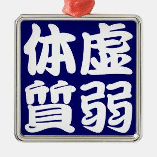 kyojakutaisitu(w) メタルオーナメント