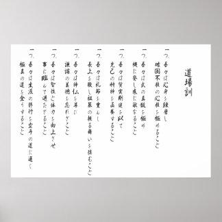 Kyokushinの道場のkunの漢字 ポスター
