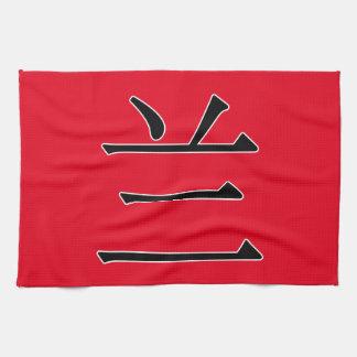 lán -兰(蘭) キッチンタオル