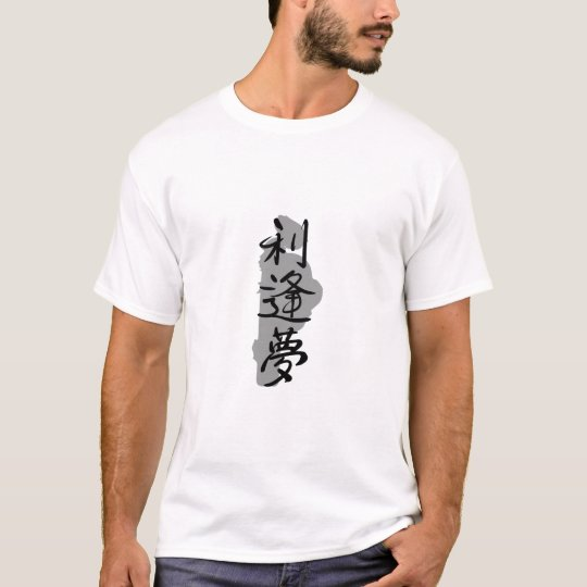 LIAM-Text and Your firstname in Japanese kanji Tシャツ