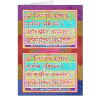 MAHA-MRITUNJAYの信念への献呈 カード