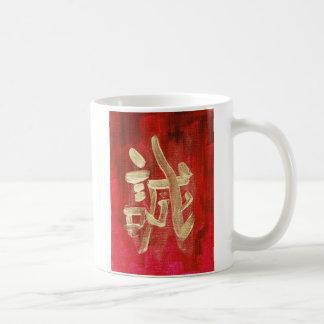 MAKOTO (真実; 正直者) コーヒーマグカップ