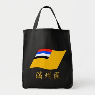 Manchukuo flag トートバッグ