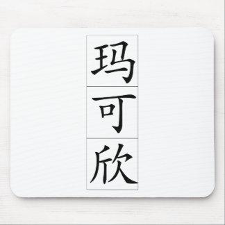 Maxine 20237_1.pdfの中国のな名前 マウスパッド