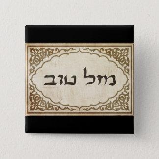 Mazelユダヤ人のTovのヘブライ幸運 5.1cm 正方形バッジ