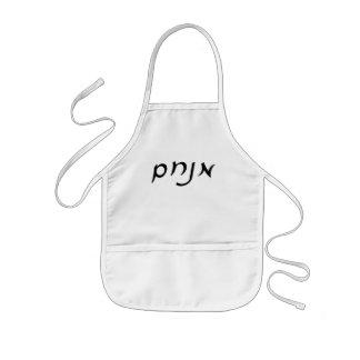 Menachem -ヘブライ原稿のレタリング 子供用エプロン